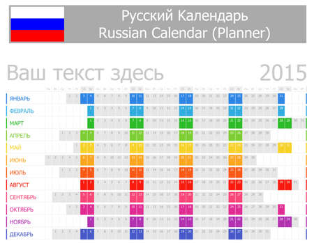 2015 Russian Planner Calendar with Horizontal Months on white background