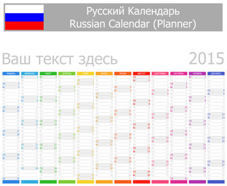 2015 Russian Planner Calendar with Vertical Months on white background