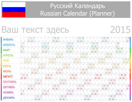 2015 Russian Planner-2 Calendar with Horizontal Months on white background