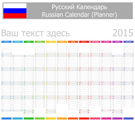 2015 Russian Planner Calendar with Vertical Months on white background Stock Vector - 24810175