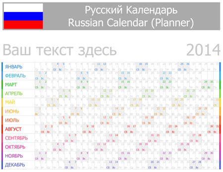 2014 Russian Planner-2 Calendar with Horizontal Months on white background Vector