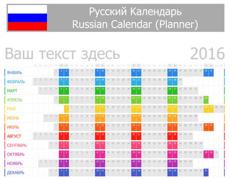 2016 Russian Planner Calendar with Horizontal Months on white background photo