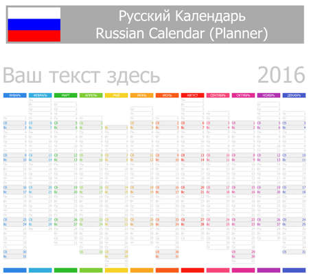 2016 Russian Planner-2 Calendar with Vertical Months on white background photo
