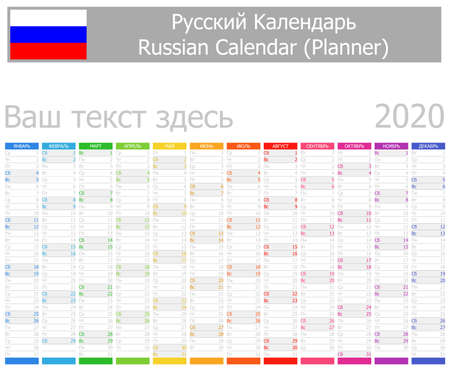 2020 Russian Planner Calendar with Vertical Months on white background Illustration