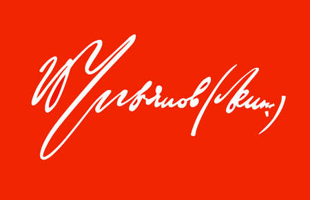 social history: signature of the lenin on red background