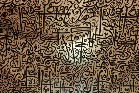 lettres arabes: Arts de l'Islam