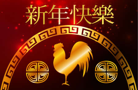 new year card: Happy Chinese new year card