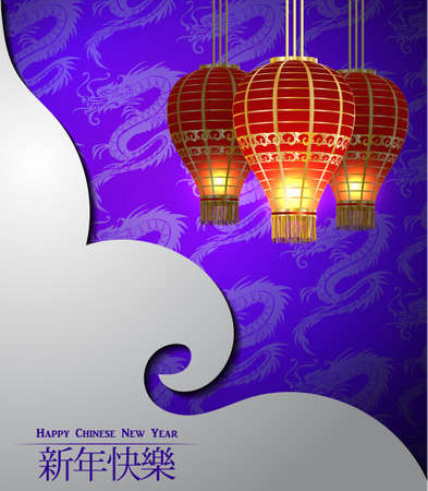 Red Chinese traditional paper lanterns illustration. Vectores
