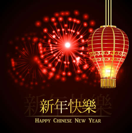Happ New Year in Chinese language with red paper lights and fireworks design.