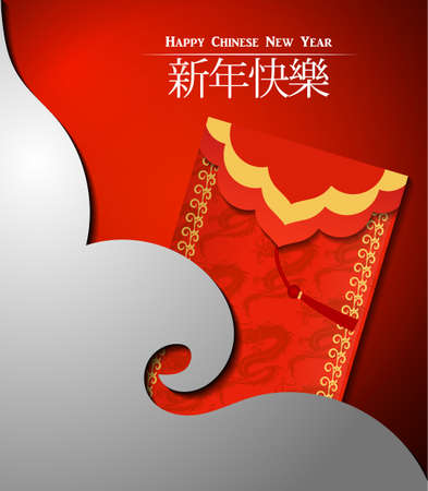 Red envelope, the Chinese word means Happy Chinese New Year with ornament vector. Ilustração