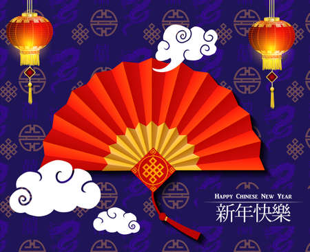 Chinese fan on dragons background and lanterns and Chinese symbols means Happy Chinese New Year vector Illustration