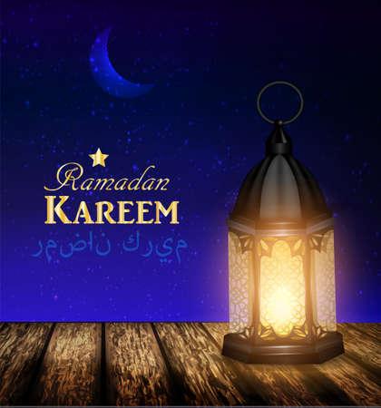 vector illustration of Ramadan Kareem with lantern Illustration