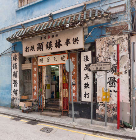 HONG KONG, CHINA - OCTOBER 14, 2015: Old building at King Sing Street in Hong Kong, Wanchai.