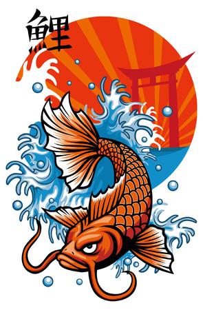 日本の鯉イラスト