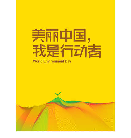 World environment day font design and poster template