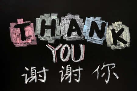 Thank you - text written with colorful chalk on blackboard Stock Photo - 11803840