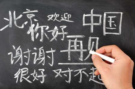 idiomas: Los caracteres chinos y la lengua que estudian en una pizarra