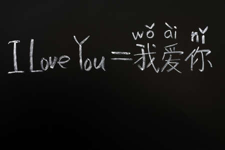i love: Learning Chinese language on a blackboard starting with I love you Stock Photo