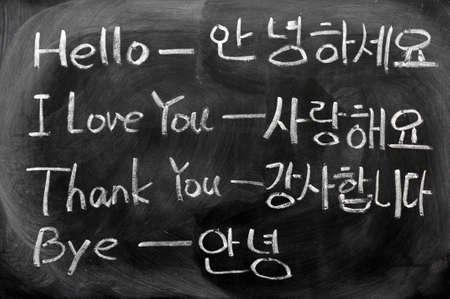 phrases: El aprendizaje del idioma coreano de las frases cotidianas de saludo, Te amo, gracias y adi�s