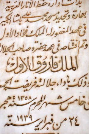 western script: Ancient Arabic script on a marble stone
