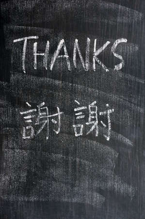 Thanks - word written on a blackboard with Chinese version characters photo