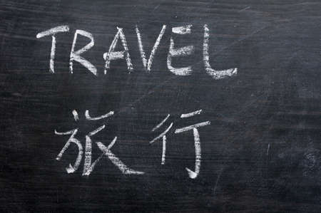 Travel - word written on a smudged blackboard with a Chinese translation photo