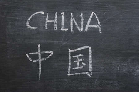 chinese characters: China - word written on a smudged blackboard with a Chinese version