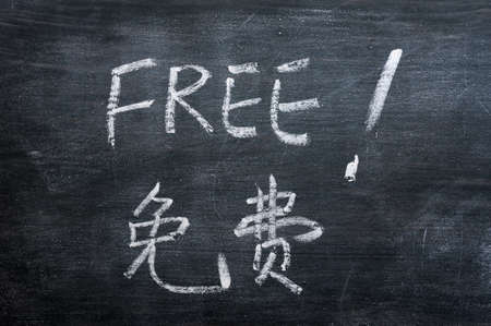 Free - word written on a smudged blackboard with a Chinese translation Stock Photo - 14014554