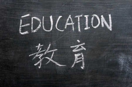 Education - word written on a smudged blackboard with a Chinese translation photo