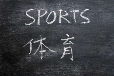Sports - word written on a smudged blackboard with a Chinese translation photo