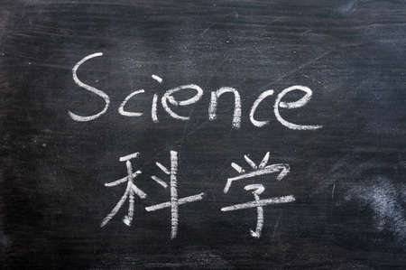 english dictionary: Science - word written on a smudged blackboard with a Chinese translation Stock Photo