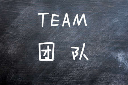 Team - word written on a smudged blackboard with a Chinese translation Stock Photo - 14014553