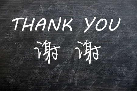 te negro: Gracias escrito en Inglés y Chino en una pizarra