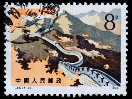greatwall: CHINA - CIRCA 1979: A stamp printed in China shows the great wall, circa 1979