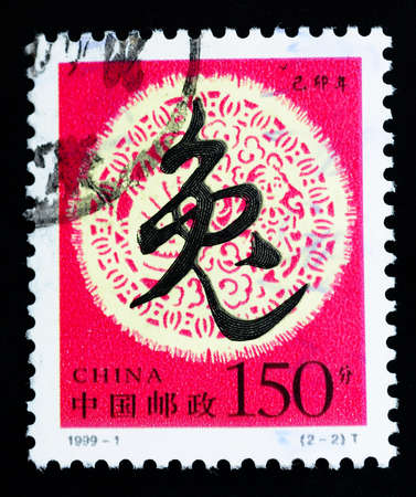 CHINA - CIRCA 1999: A Stamp printed in China shows the Year of Rabbit with a big handwriting character of Rabbit in Chinese , circa 1999 photo