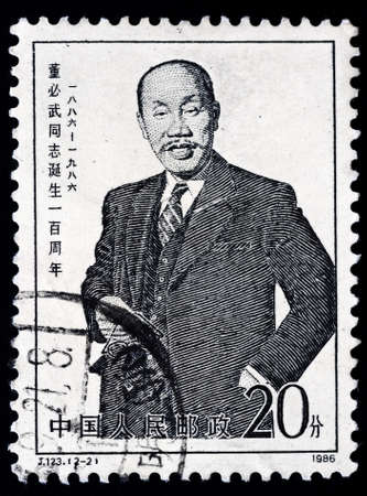 chinese postage stamp: A Stamp printed in China shows the 100th birthday of Dong Biwu,1986