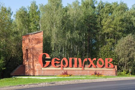 stele: Serpukhov, Russia - August 27 2016: Stele with name of the city at the entrance to Serpukhov