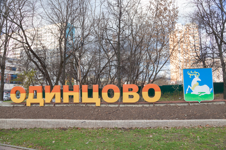 stele: Odintsovo, Russia - November 05 2015: Stele with name of the city at the entrance to Odintsovo Editorial