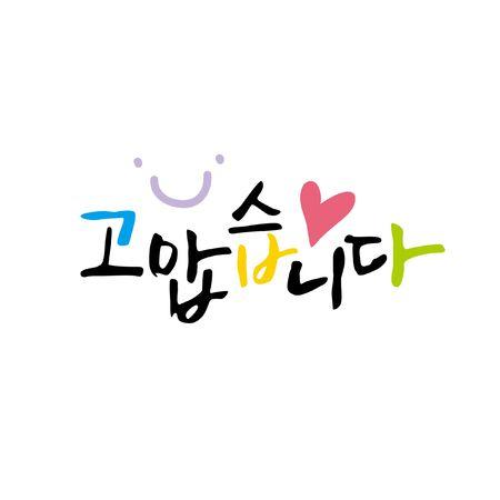 Korean Calligraphy - Thank you & Congratulation Message