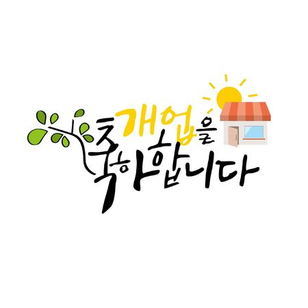 Korean Calligraphy - Thank you & Congratulation Message Vector Illustration