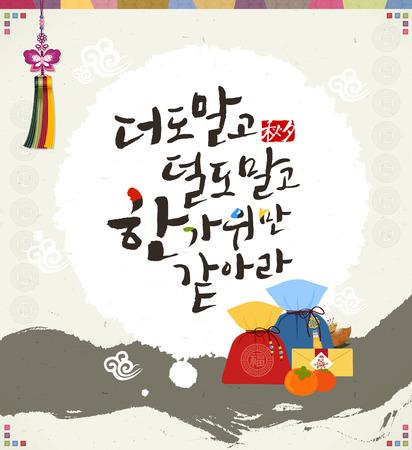 秋夕、韓国の感謝祭の日  イラスト・ベクター素材