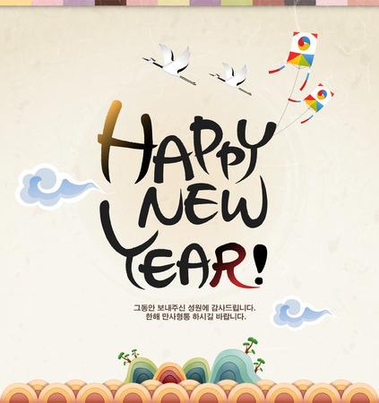 Corea NewYear, un año de las ovejas, signo de Zodiaco chino