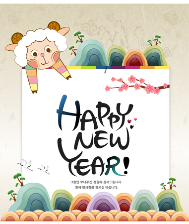 Korean NewYear, A Year of the Sheep, Chinese Zodiac Sign Illustration