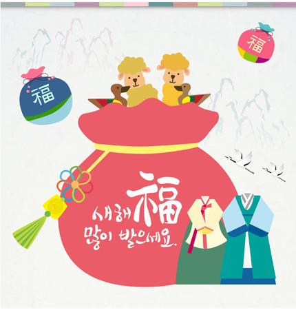 Koreaanse NewYear, een Jaar van het schaap, de Chinese Zodiac Sign