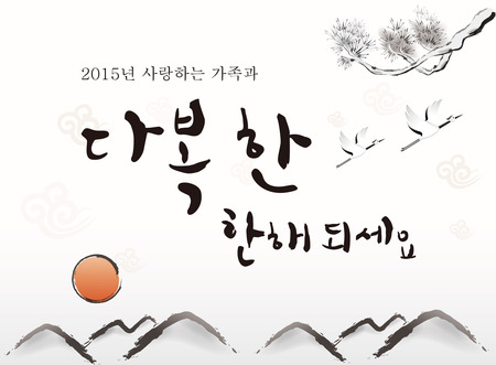 newyear: Korean NewYear, A Year of the Sheep, Chinese Zodiac Sign Illustration