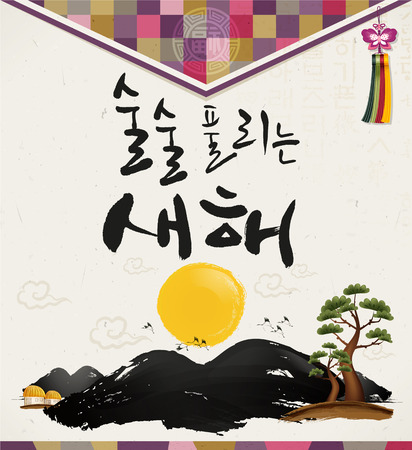 Korean NewYear, A Year of the Sheep, Chinese Zodiac Sign Illusztráció