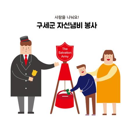 Donation Illustration. Illustration