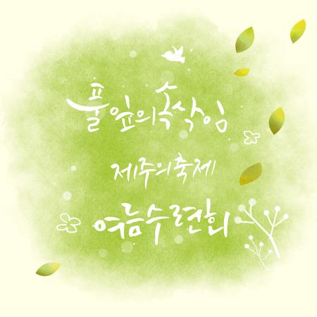 夏書道 - 韓国語  イラスト・ベクター素材