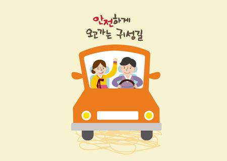 Chuseok Illustration