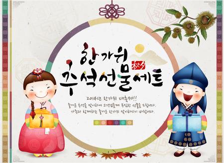 Chuseok, Jour coréen Thanksgiving